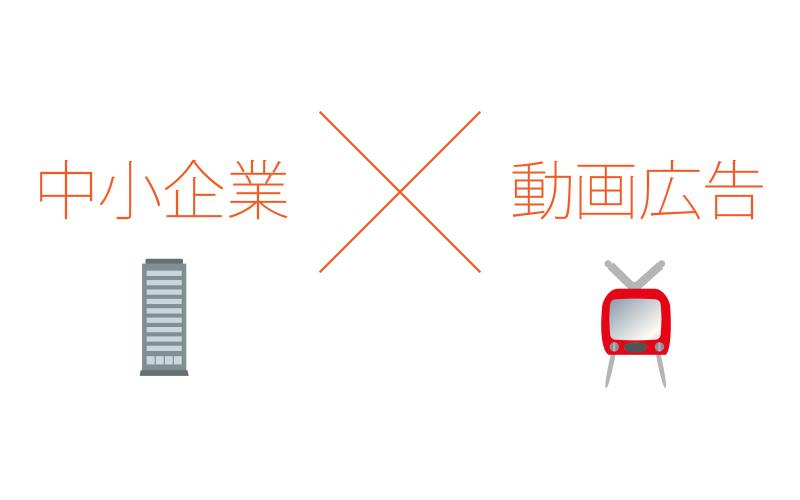 中小企業×動画広告